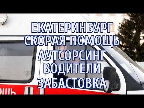 🔴 Почему бунтуют водители скорых Екатеринбурга ичем это грозит