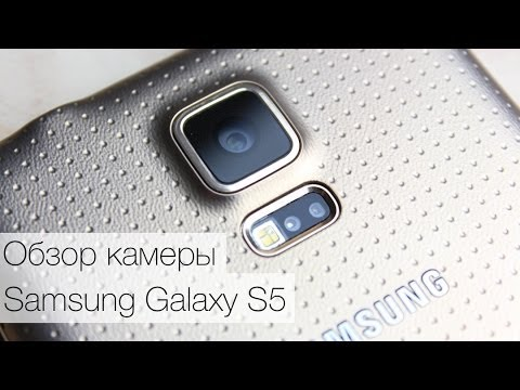 Обзор камеры Samsung Galaxy S5