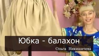 Юбка балахон от Ольги Никишичевой 080