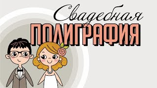Оформление свадьбы.  Свадебная полиграфия.  Что входит?