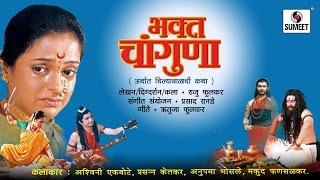 Bhakta Changuna - Hindi Full Movie - Bhakti Movie - Sumeet Music