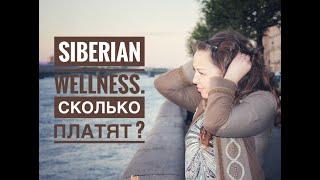 Сколько платят в Сибирском Здоровье