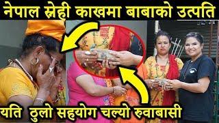 नेपाल स्नेही काखमा बाबाको उत्पति,यति  ठुलो सहयोग चल्यो रुवाबासी |Shree neha pokharel