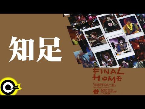 五月天 Mayday【知足】讓我們永遠混在一起世界巡迴全記錄 Final Home 2004-2006 Tour Official Live Video