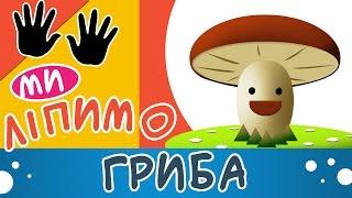 Пластиліновий гриб - боровик  | Уроки ліпки з пластиліну для дітей