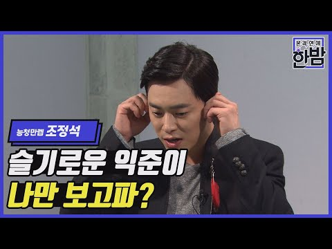 """Jo Jung Suk Praised For Volunteering To Take Pay Cut For """"Hospital Playlist"""" Appearance from YouTube · Duration:  3 minutes 16 seconds"""