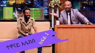 Seifu On EBS: Interview with Alex - Part 1