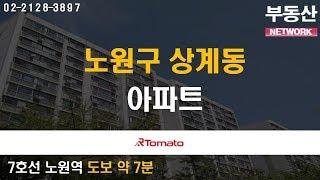부동산네트워크 : 다시 뜨는 노ㆍ도ㆍ강! '노원구 상계…
