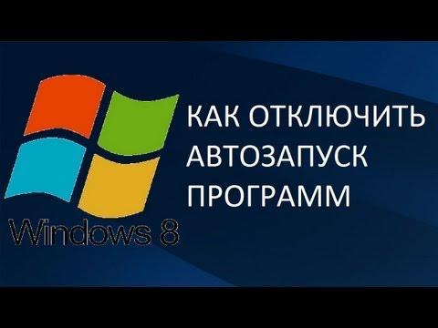Как отключить автозапуск программ на windows 8