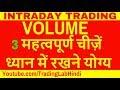 Volume - 3 महत्वपूर्ण चीज़ें ध्यान मैं रखने योग्य - Intraday trading strategies