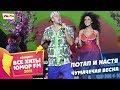 Потап и Настя - Чумачечая Весна (Все хиты Юмора 2011)