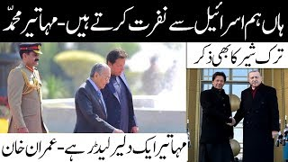 Prime Minister Mahathir Mohamad And Imran Khan Great Speech In Pakistan