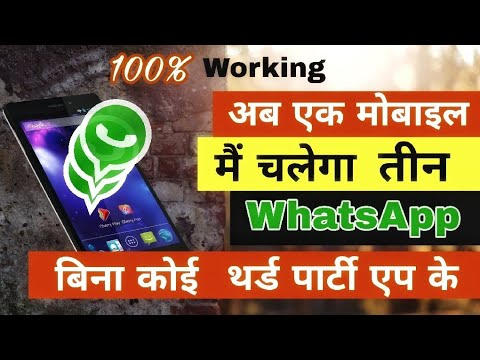 How To Install 3 WhatsApp On 1 Android Phone Without Any APP  No Root