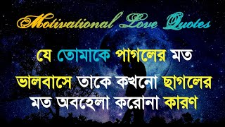 Heart touching love quotes in Bangla || Emotional status
