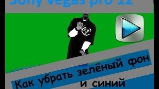 как в sony vegas pro 12, зелёный,синий фон сделать прозрачным