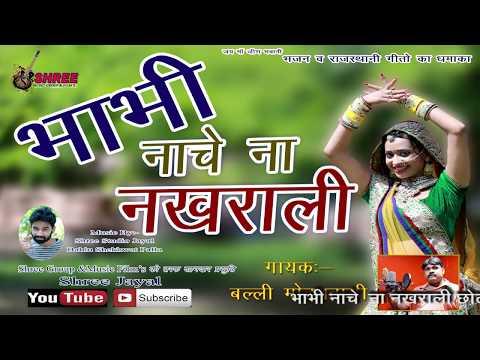 राजस्थानी Dj सांग 2017 !! भाभी नाचे ना नखराली !! Rajsthani Dj Marwari Song Dhamaka