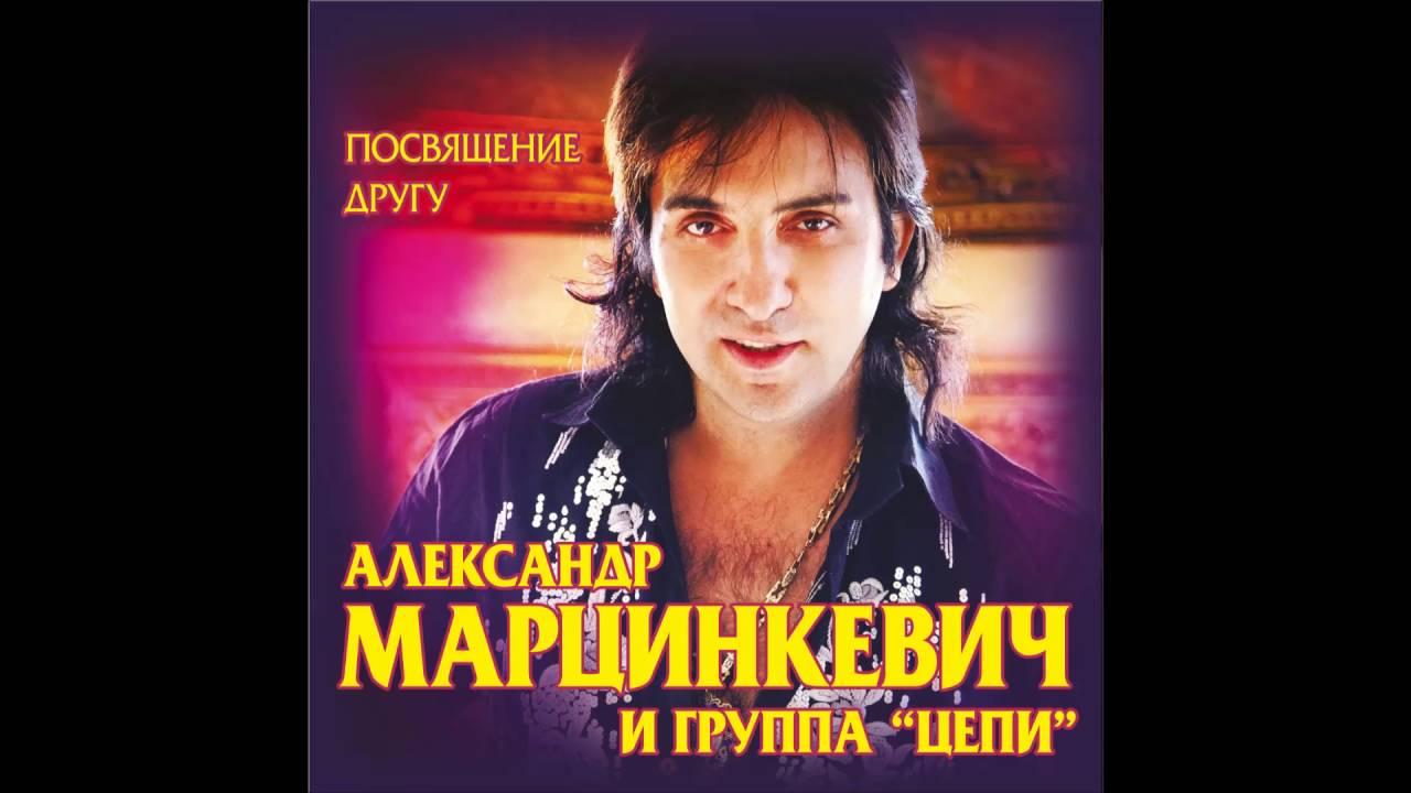 Александр Марцинкевич и группа Цепи - Королева