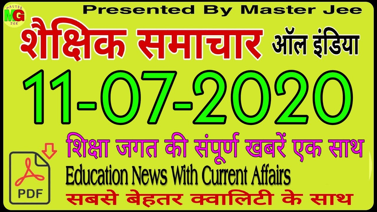 शैक्षिक समाचार राजस्थान 11 July 2020 RAJASTHAN EDUCATION NEWS Sekshik Samachar #Rpsc #Reet #Rssb