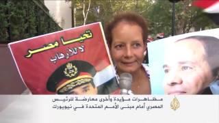 مظاهرات مؤيدة ومعارضة للرئيس المصري في نيويورك