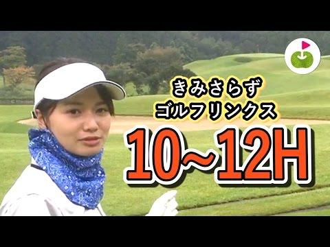 ふか〜いラフからの脱出!【きみさらずゴルフリンクス】[10-12H] 三枝こころ