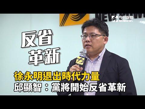 徐永明退出時代力量 邱顯智:黨將開始反省革新