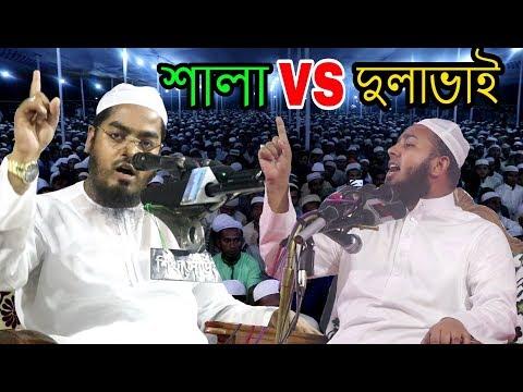 শালা vs দুলাভাই Bangla Waz 2018 Maulana ibrahim khalil madani