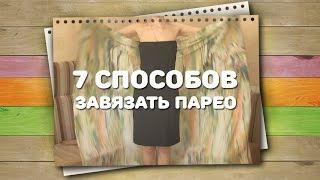 7 платьев из платка/парео/куска ткани / Хитрости жизни