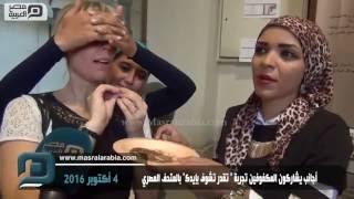 """بالفيديو  أجانب يشاركون المكفوفين تجربة """"تقدر تشوف بإيدك"""""""