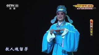 《CCTV空中剧院》 20200325 川剧《玉簪记》| CCTV戏曲