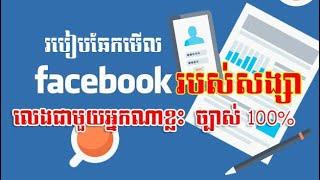 របៀបឆែកមើល Facebook របស់សង្សាលេងជាមួយអ្នកណាខ្លះ  ច្បាស់ 100%