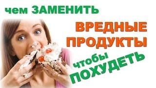 Вредные продукты питания   Маленькие секреты стройности