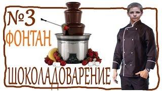 ШОКОЛАДНЫЙ ФОНТАН, Мастер-класс, Сергей Романович(, 2015-07-28T09:55:33.000Z)