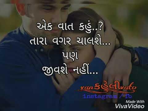 Van Kaheli Vato | Gujarati Shayari | Guajarati Quotes