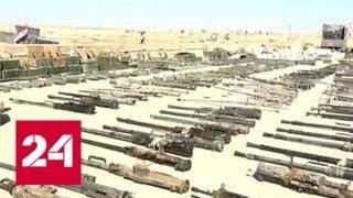 Сирийской армии потребуется неделя, чтобы вывезти арсенал террористов из Меядина - Россия 24