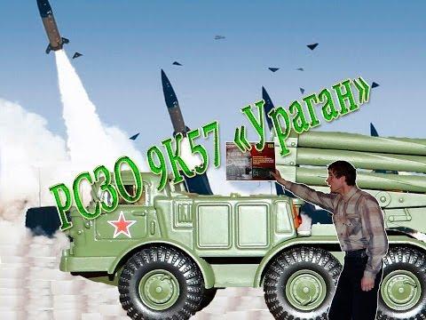 РСЗО 9К57 «Ураган». Боевые машины мира №2. Обзор. Патворщик шоу.