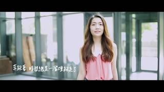 2017國立清華大學十七級畢業歌 《清悠好日子》…