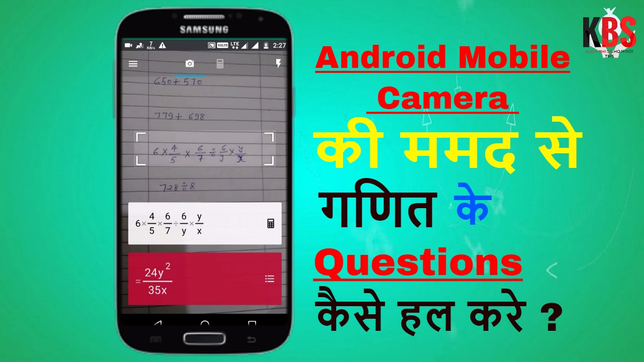 Android phone camera se math Questions kaise solve kare ? - YouTube