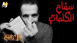 الدحيح - قاتل الكلمات وسفاح اللغات
