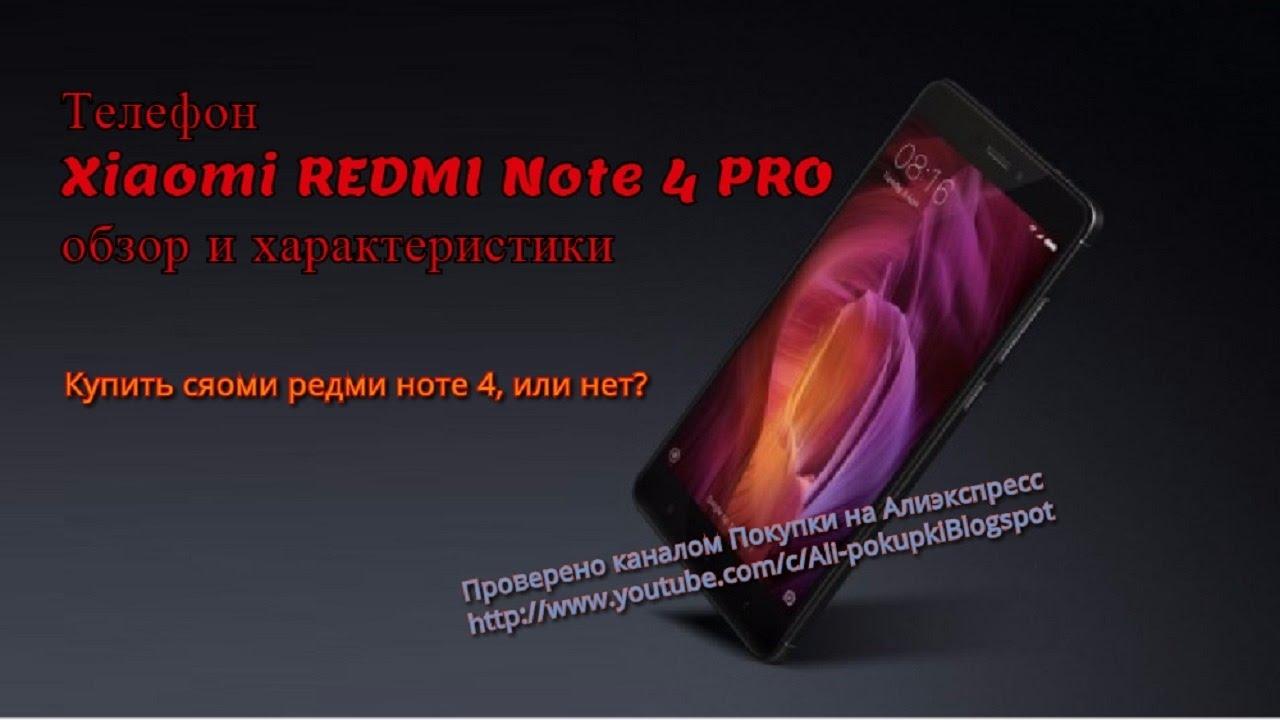 Телефон xiaomi redmi note 4 pro обзор и характеристики ...