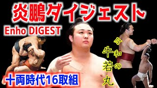 大相撲力士 炎鵬ダイジェスト!168cm99kgの小兵力士が土俵を沸かす(その1)