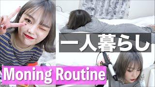 一人暮らし女のモーニングルーティン(時間がある日の朝) そふてにっ 検索動画 8
