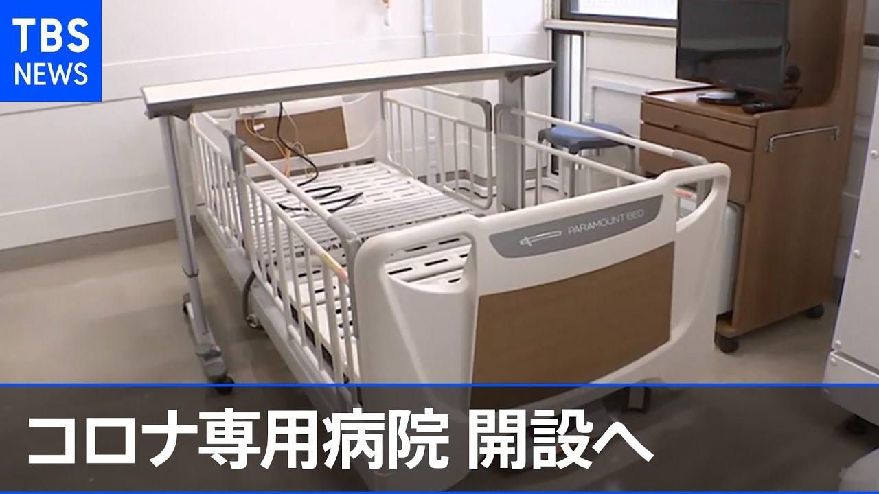 コロナ 東京 病院 都