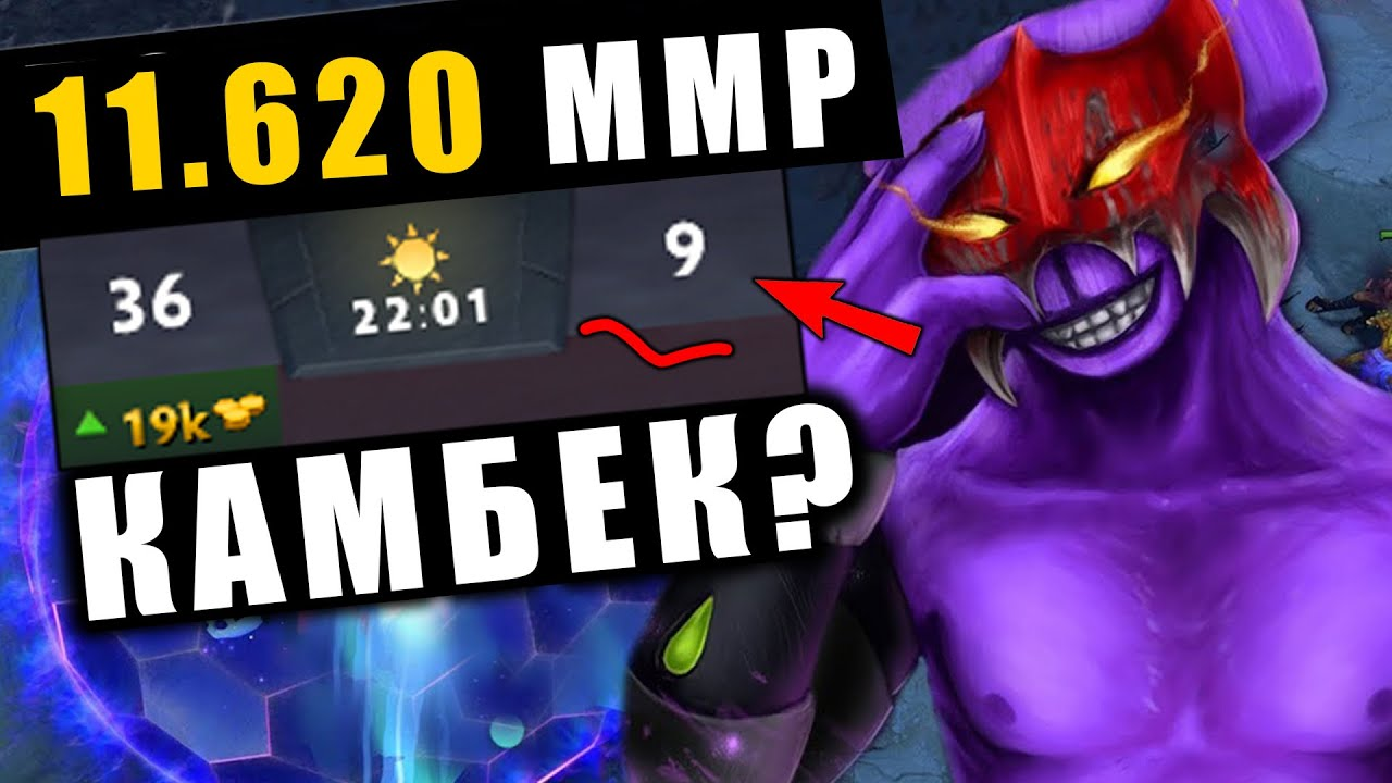 1% на ПОБЕДУ 🔥 МИРОВОЙ РЕКОРД по ММР | FACELESS VOID DOTA 2