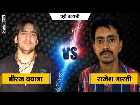 Rajesh Bharti vs Neeraj Bawana Story and History