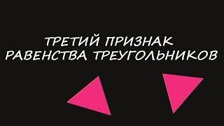 Третий признак равенства треугольников. Доказательство