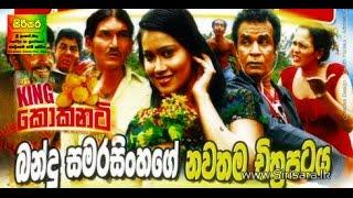King Coconut Sinhala Film 4
