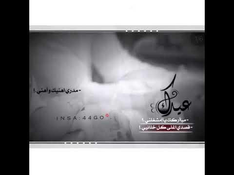 عيدك مبارك يامشغلني قصدي اغلئ كل خلاني Youtube