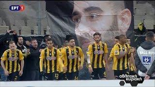 ΑΕΚ - Αστέρας Τρίπολης 3-0 {20.1.2019}