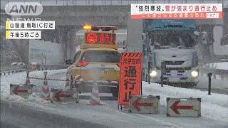 大雪で高速道通行止め 鳥取の積雪、さらに増す恐れ(2020年12月15日) - YouTube