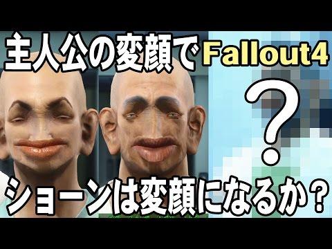 【Fallout4/検証】ネタバレ有、主人公が変顔だとショーンも変顔?|フォールアウト4